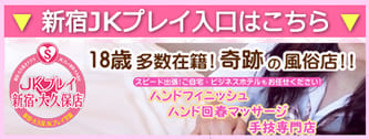 新宿オナクラ【JKプレイ 新宿・大久保店】